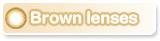 ブラウン系を検索