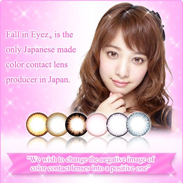 日本産カラーコンタクトレンズメーカーです。