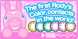 The world first! Collaboration between Rody and color contacts!
