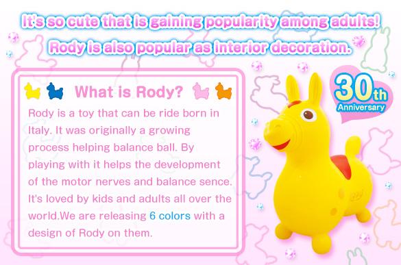 30周年記念「ロディ」はイタリア生まれの乗用玩具