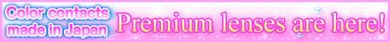 国内唯一、日本製カラコンPREMIUMレンズ販売